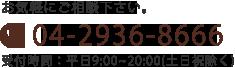 04-2936-8666