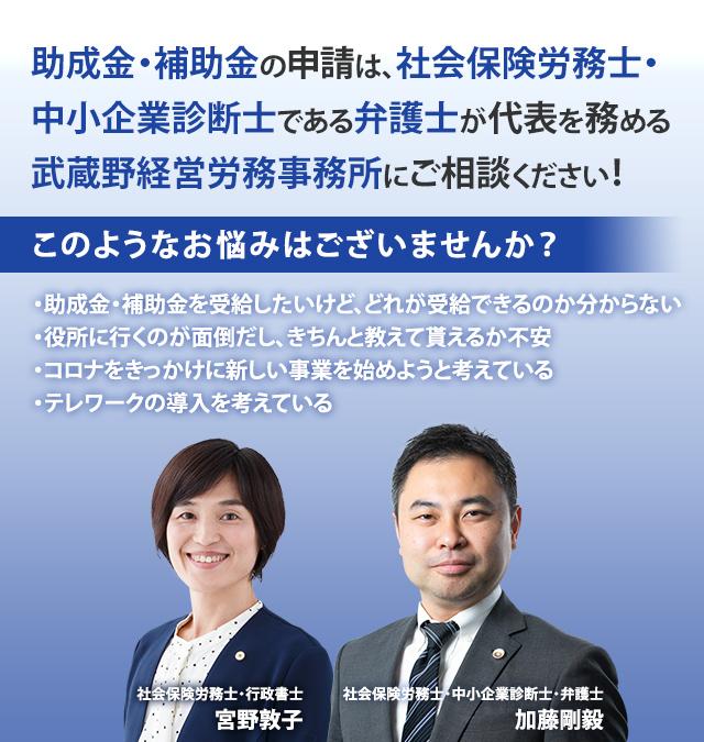 助成金・補助金の申請は、社会保険労務士・中小企業診断士である弁護士が代表を務める武蔵野経営労務事務所にご相談ください!