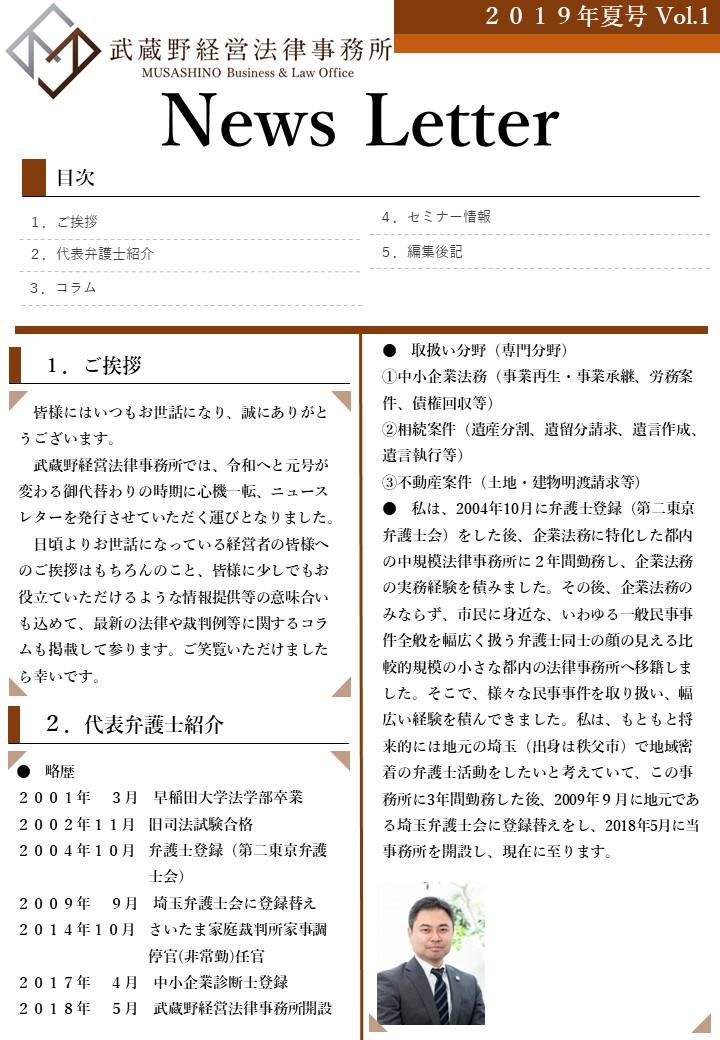顧問向けニュースレター表